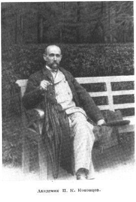академик П. К. Коковцов