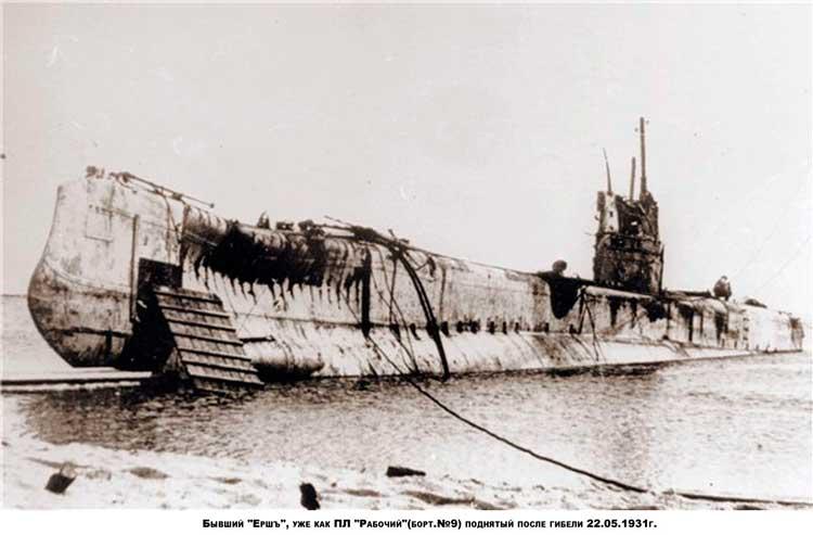 Подводный минный заградитель «Рабочий» (бортовой № 9, бывший «Ерш»)