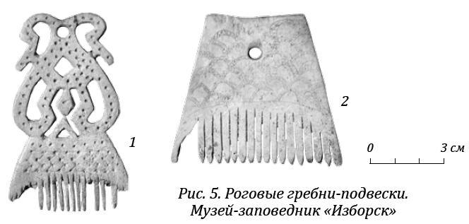 Рис. 5. Роговые гребни-подвески. Музей-заповедник «Изборск»
