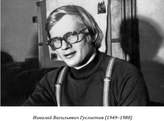 Николай Васильевич Гуслистов