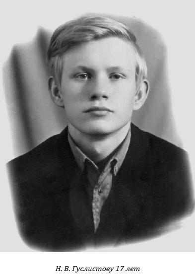 Н.В. Гуслистов