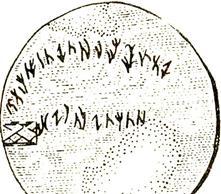 древнетюркская надпись