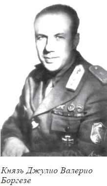 Князь Джулио Валерио Боргезе