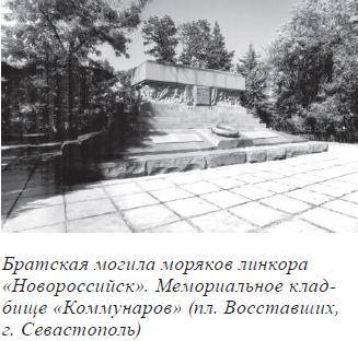 Братская могила моряков линкора «Новороссийск». Мемориальное кладбище «Коммунаров» (пл. Восставших, г. Севастополь)