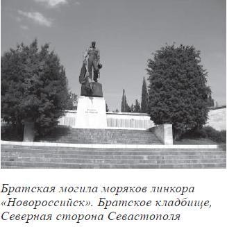 Братская могила моряков линкора «Новороссийск». Братское кладбище, Северная сторона Севастополя