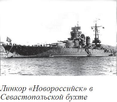 Линкор «Новороссийск» в Севастопольской бухте