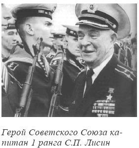 Герой Советского Союза капитан 1 ранга С.П. Лисин