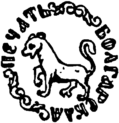 Болгарский герб на печати Ивана Грозного