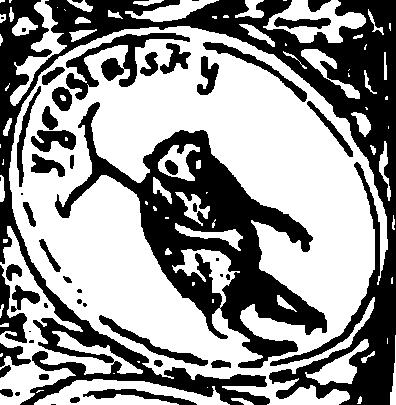 Изображение герба города Ярославля на русской Государственной Печати XVII века. Медведь с протазаном, то есть с ОСМАНСКИМ ПОЛУМЕСЯЦЕМ на древке. Эта печать известна нам сегодня по дневнику Корба