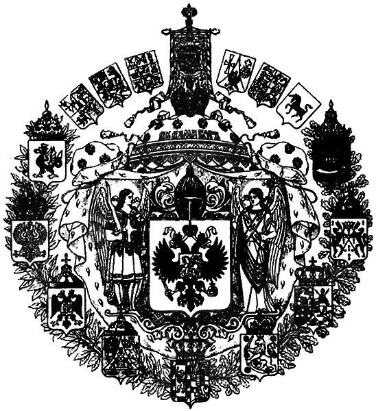 Большой герб Российской империи в 1882–1917 годах