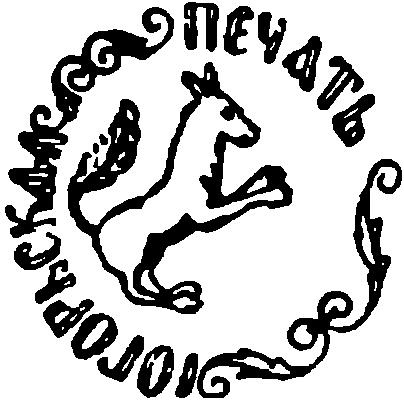 Югорский = Венгерский герб на печати Ивана Грозного