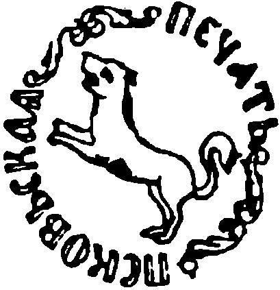 Герб Пскова = Пруссии на печати Ивана Грозного