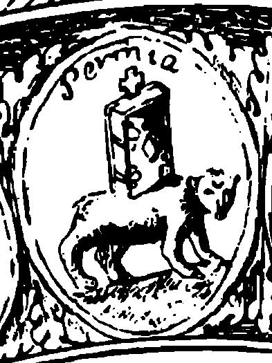 Герб Перми = Германии и Австрии на Государственной печати Российской Империи XVII века