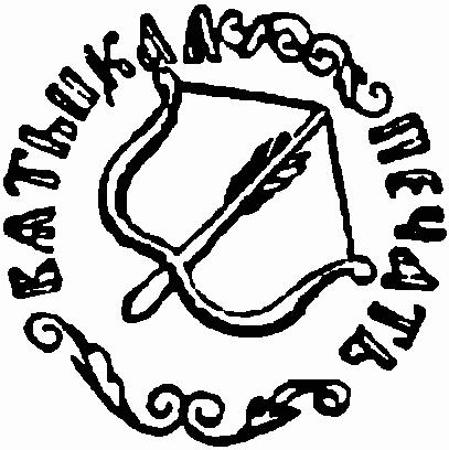 Герб Вятки = Испании и Италии на печати Ивана Грозного