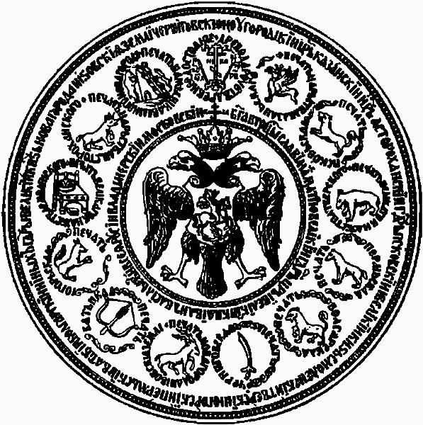 Большая государственная царская печать XVI века. Считается печатью Ивана Грозного