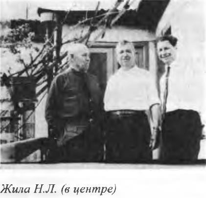 Николай Лукич Жила