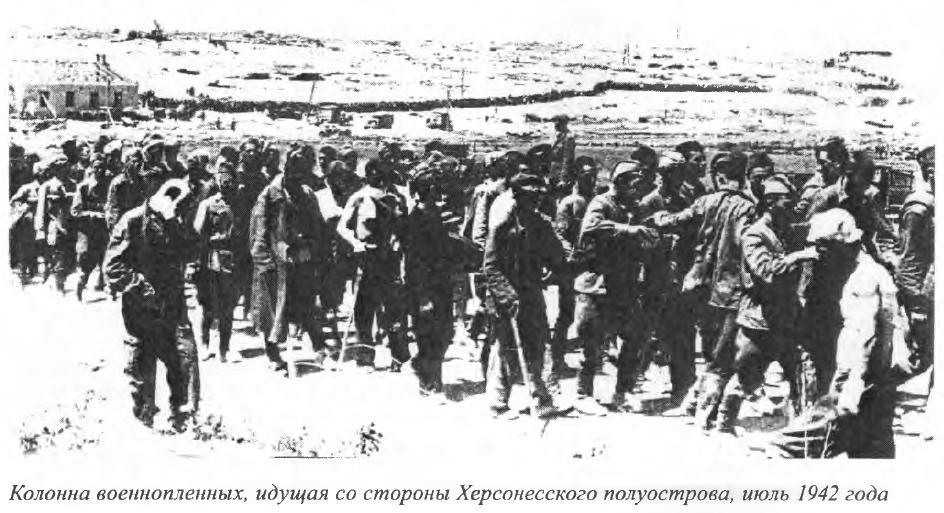 Колонна военнопленных в Севастополе, Херсонесский полуостров