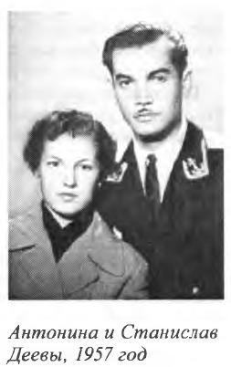 Антонина и Станислав Деевы