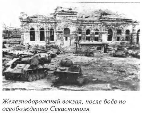 Железнодорожный вокзал в Севастополе в 1944 году