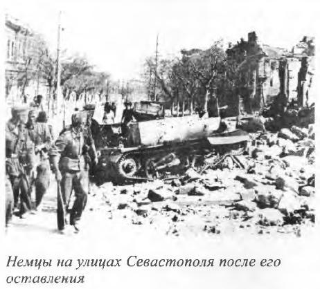 Немецкие солдаты в Севастополе