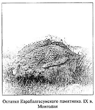 Остатки Карабалгасунского памятника. IX в, Монголия