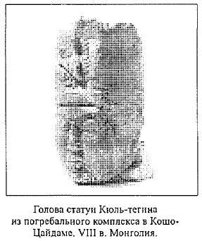 Голова статуи Кюль-тегина из погребального комплекса в Кошо• Цайдаме. VIII в. Монголия.