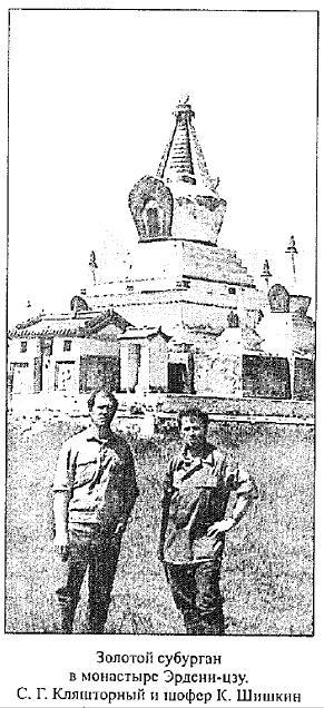 Золотой субурган в монастыре Эрдени-цзу. С. Г. Кляшторный и шофер К. Шишкин