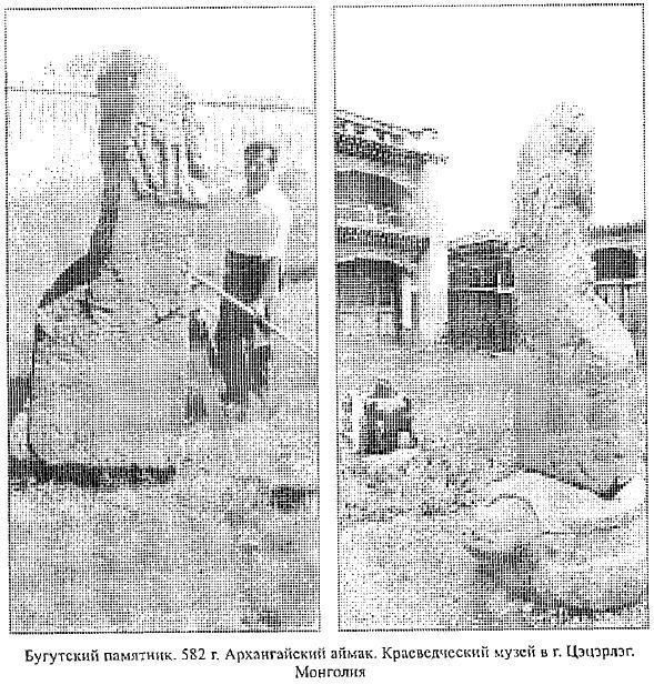 Бугутский памятник. 582 г. Архангайский аймак. Краеведческий музей в г. Цэцорлэг. Монголия