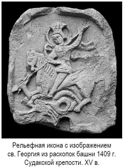 Рельефная икона с изображением св. Георгия из раскопок башни 1409 г. Судакской крепости. XV в.