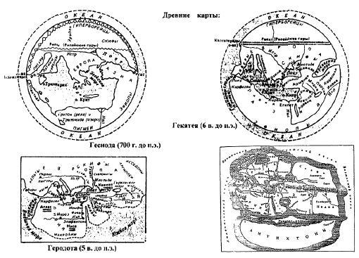 Древние карты.