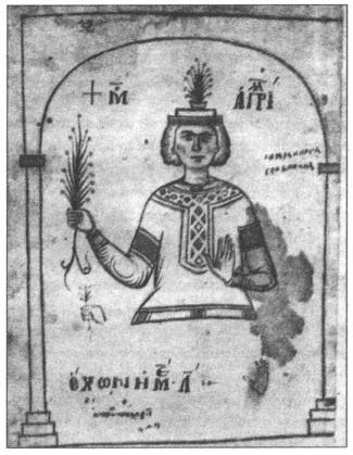 Месяц апрель из южнославянской средневековой рукописи
