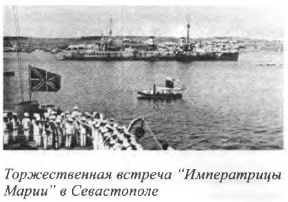 """Торжественная встреча """"Императрицы Марии"""" в Севастополе"""