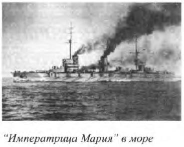 """""""Императрица Мария"""" в море"""
