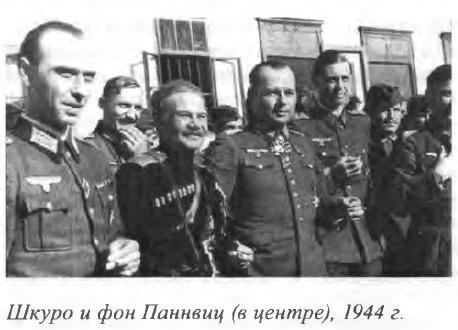 Шкуро и фон Паннвиц, 1944 г.