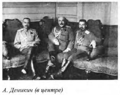 А. Деникин (в центре)