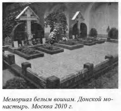 Мемориал белым воинам, Донской монастырь