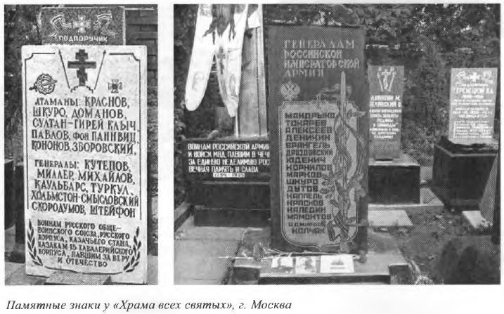 памятник примирения у «Храма всех святых» в Москве