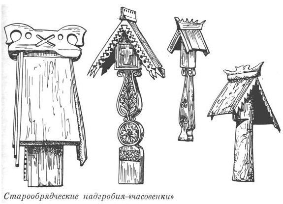 Старообрядческие надгробия-«часовенки»