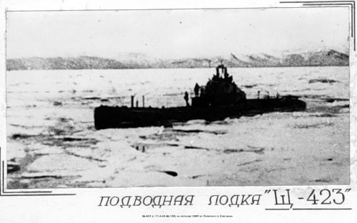 подводная лодка Щ-423