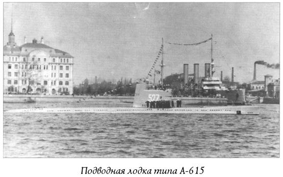 Подводная лодка проекта А-615