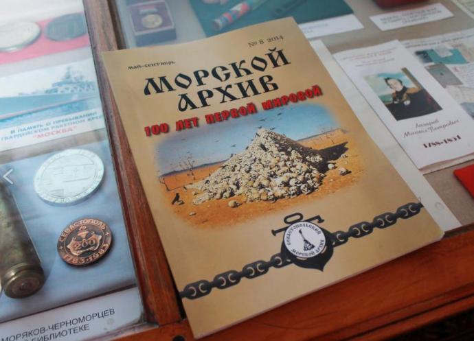 альманах «Морской архив»