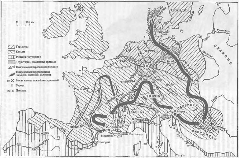 Карта 1. НАЧАЛО МИГРАЦИЙ ГЕРМАНСКИХ ПЛЕМЕН (II в. до н.э. - I в. н.э.)