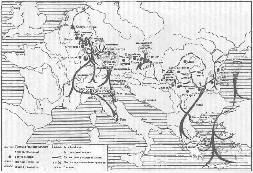 Карта 3. ВТОРЖЕНИЕ ВАРВАРСКИХ ПЛЕМЕН В РИМСКУЮ ИМПЕРИЮ В III в.
