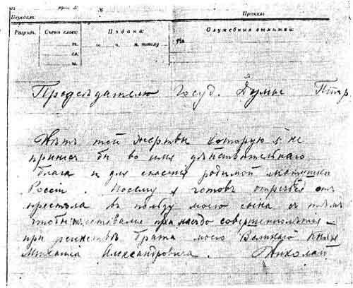 Факсимиле неотправленной телеграммы бывшего государя об отречении
