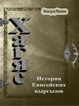 Эсен уулу Кылыч «Хагяс. История енисейских кыргызов»