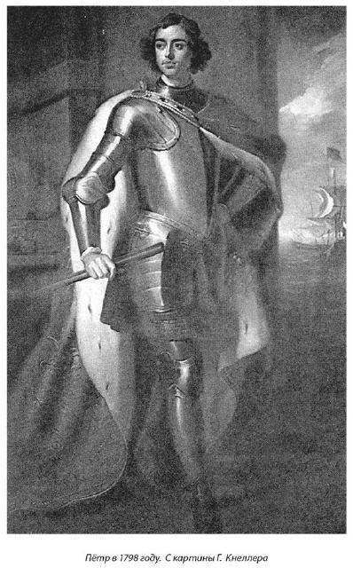 царь Пётр Алексеевич (Пётр I)