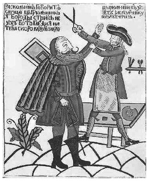 «Цирюльник хочет раскольнику бороду стричь». Лубок. 1770-е гг.