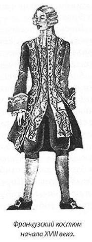 Французский костюм начала XVIII века.