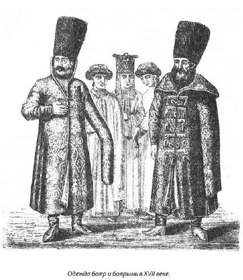 Одежда бояр и боярынь в 17 веке