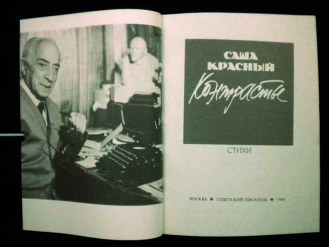 Александр Брянский (1882–1995), творивший под псевдонимом Саша Красный